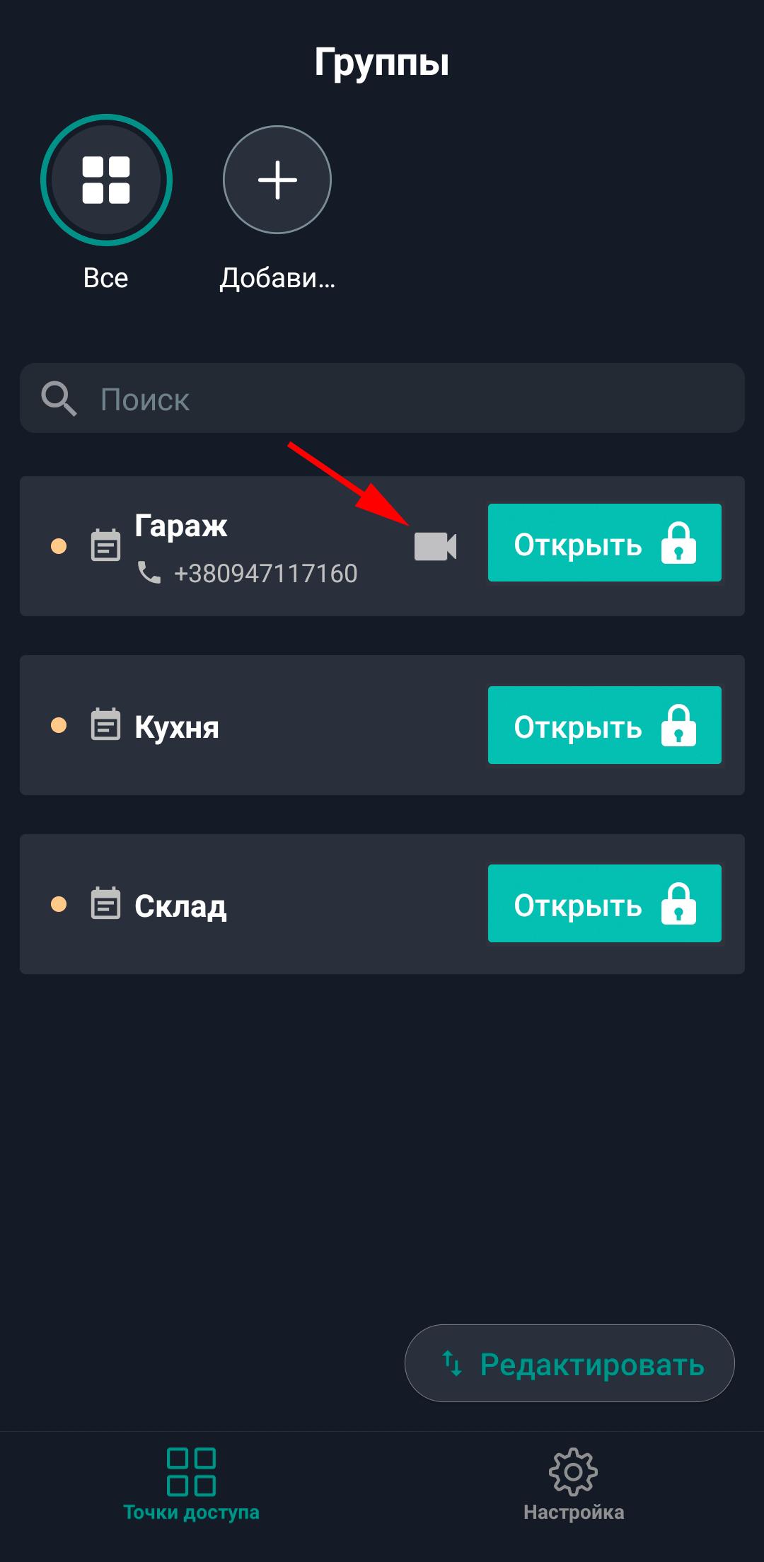 """Экран """"Точки доступа"""" приложения Propuskator"""