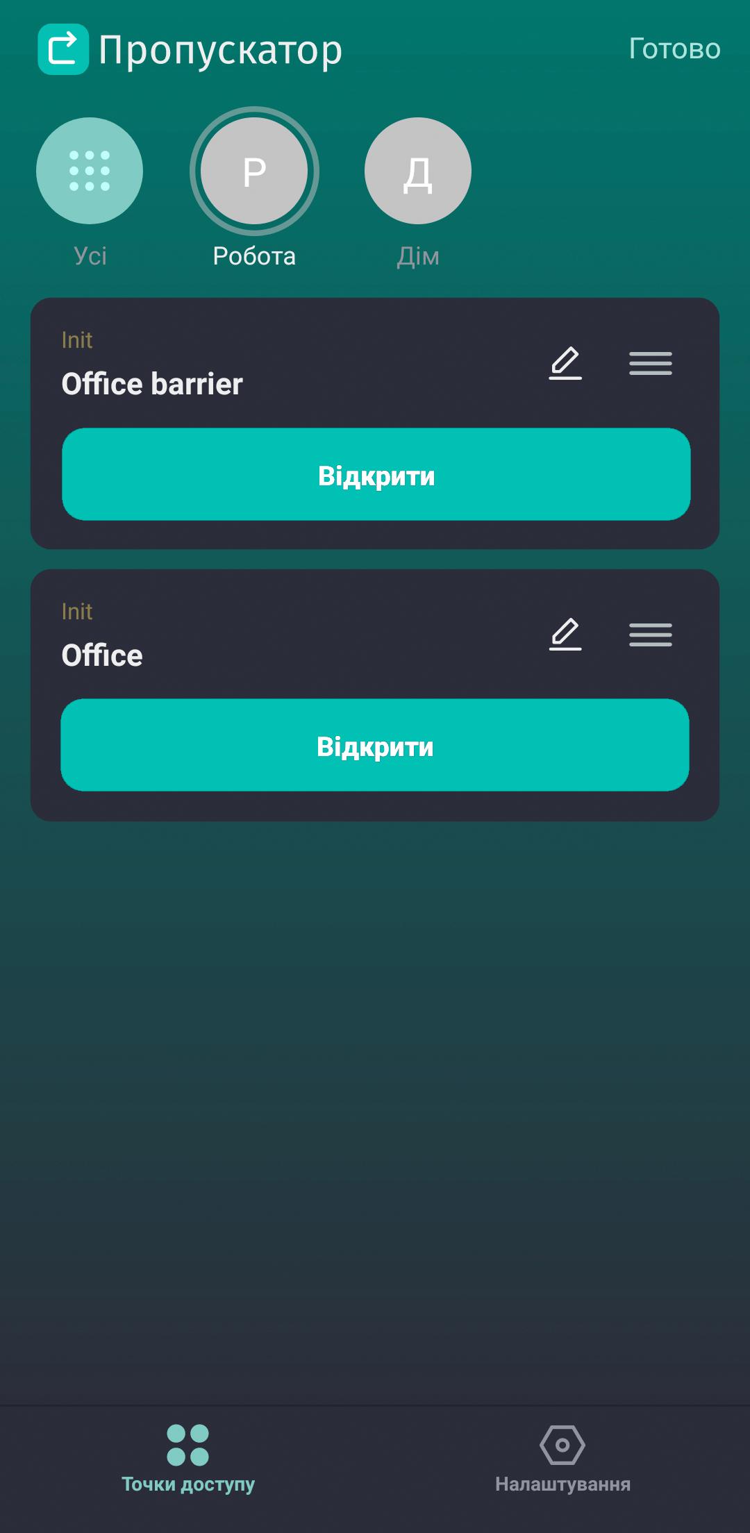 Сортировка точек доступа в группе