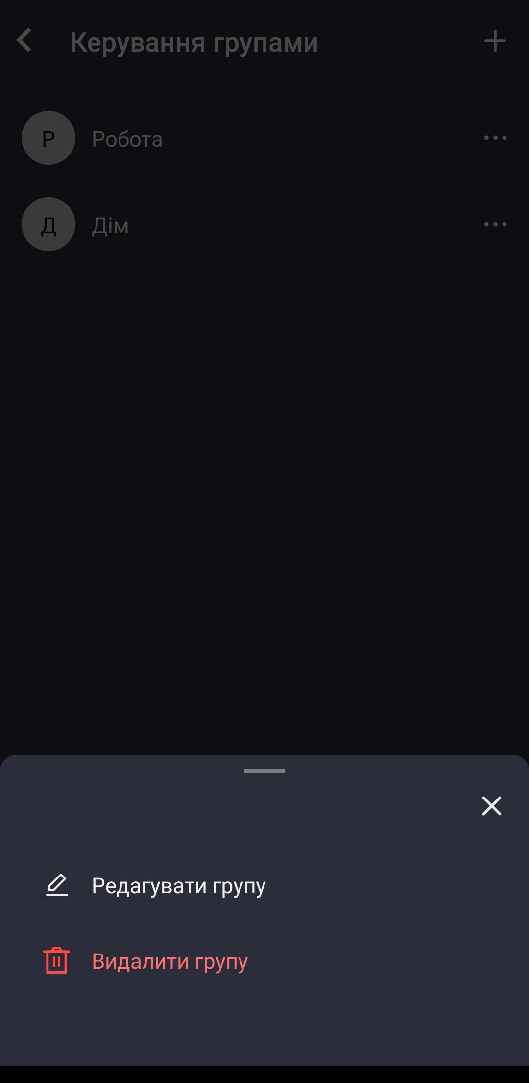 Редактирование группы точек доступа в мобильном приложении Propuskator
