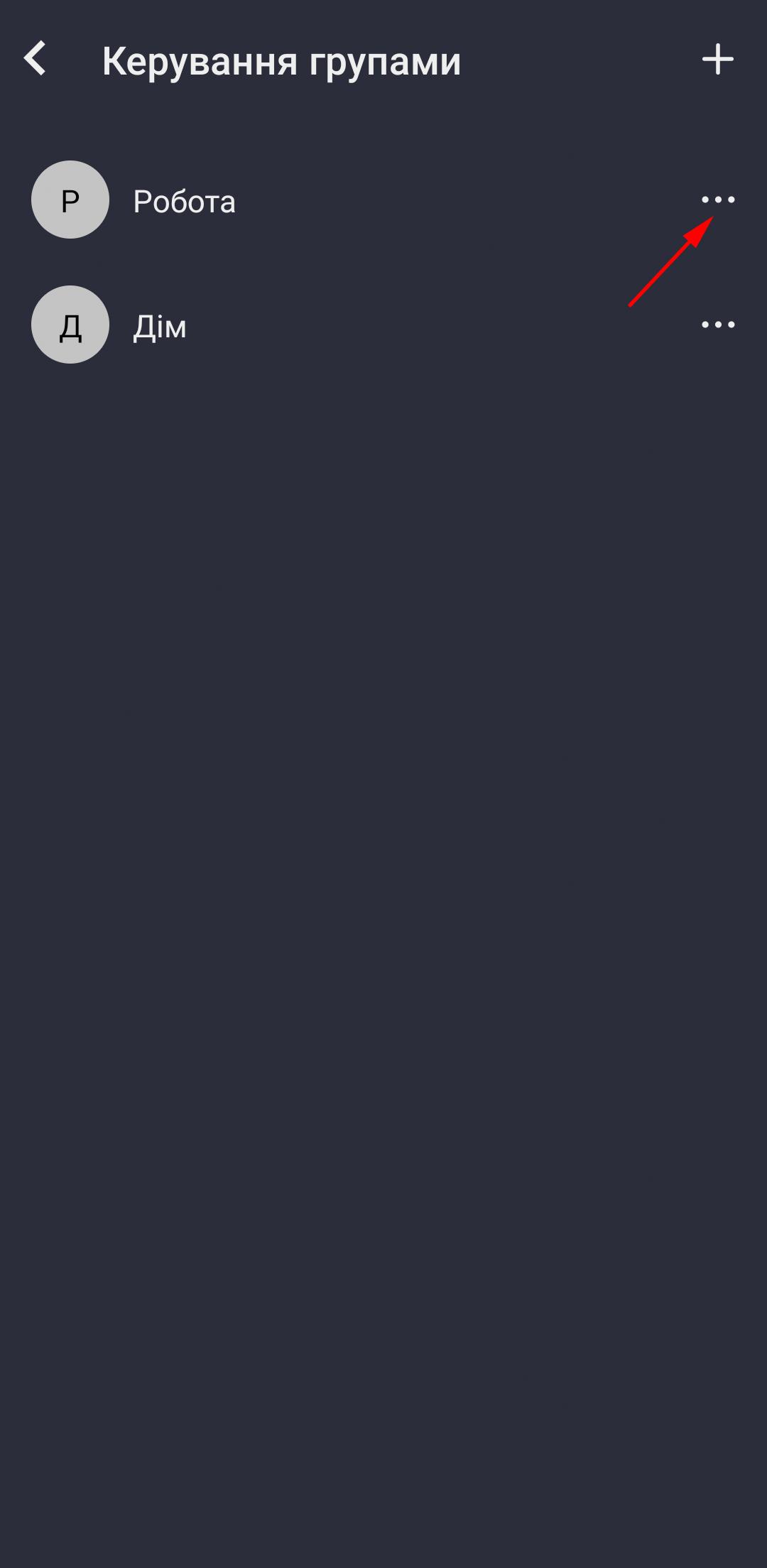 Удаление группы точек доступа в мобильном приложении Propuskator