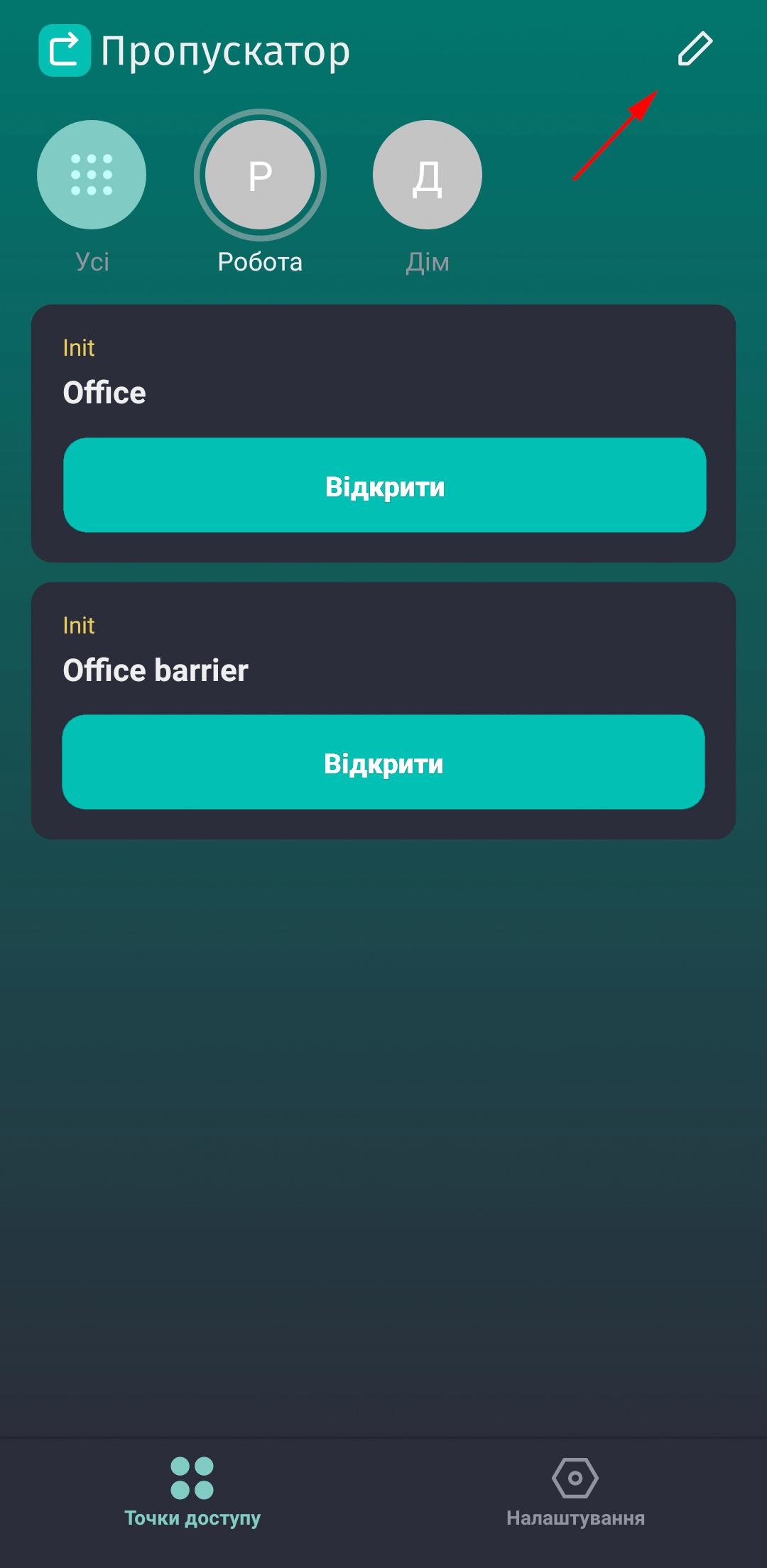 Редактирование группы точек доступа в приложении Propuskator