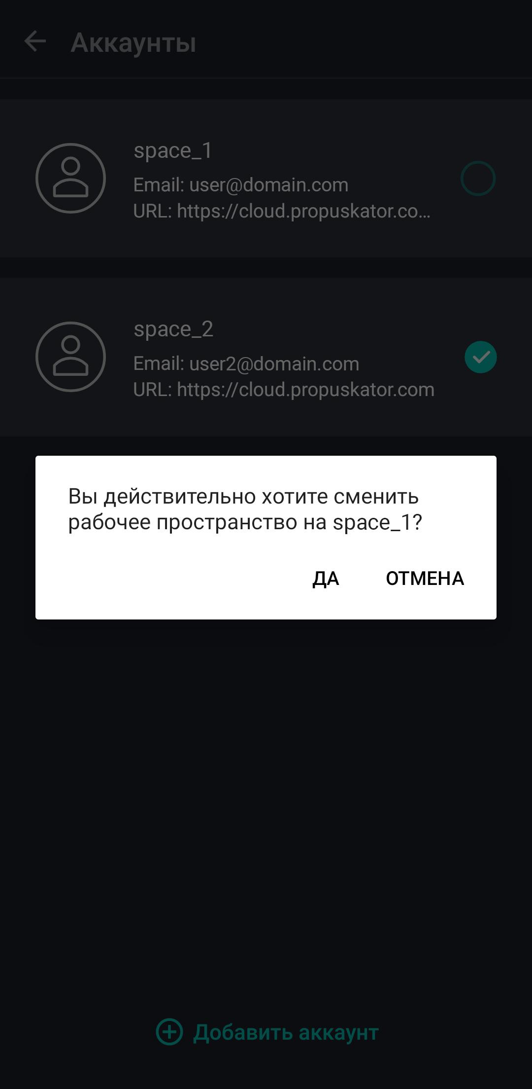 Подтверждение смены аккаунта в приложении Пропускатор