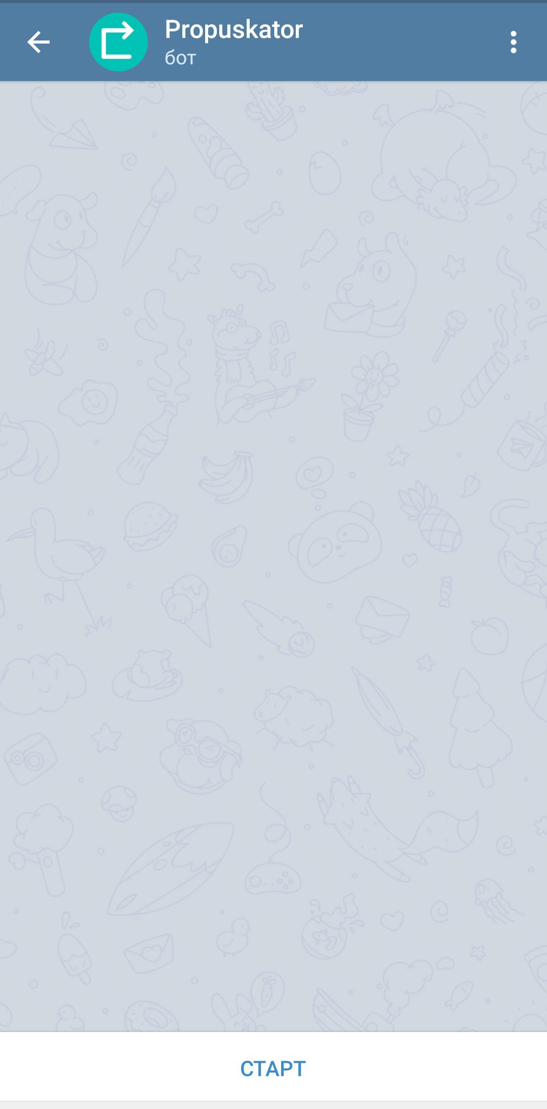 Telegram бот Пропускатор